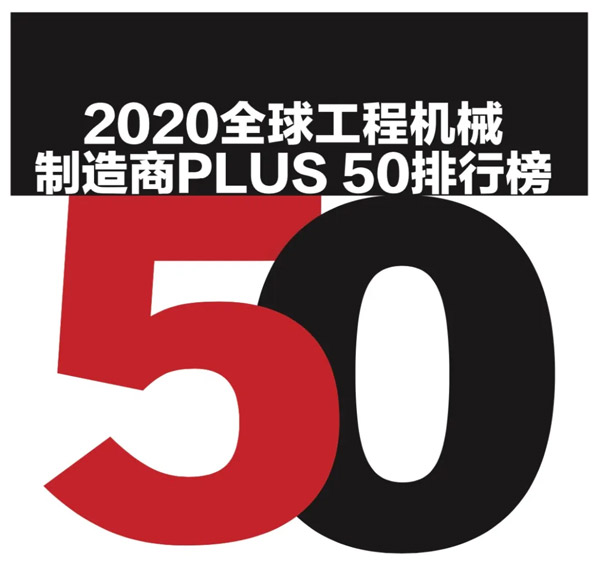 LGMG 2020 global construction machinery manufacturers plus 50 ranked fifth, ranking first in the list of Chinese enterprises