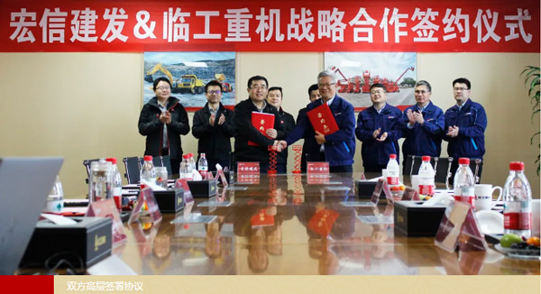 2021 Strategic Cooperation Agreement Signed Between LGMG and Horizon Equipment